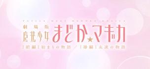 劇場版 魔法少女まどか☆マギカ [前編] 始まりの物語 [後編] 永遠の物語