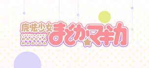 TVシリーズ 魔法少女まどか☆マギカ