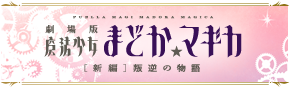 http://www.madoka-magica.com/news/index.html#news26848